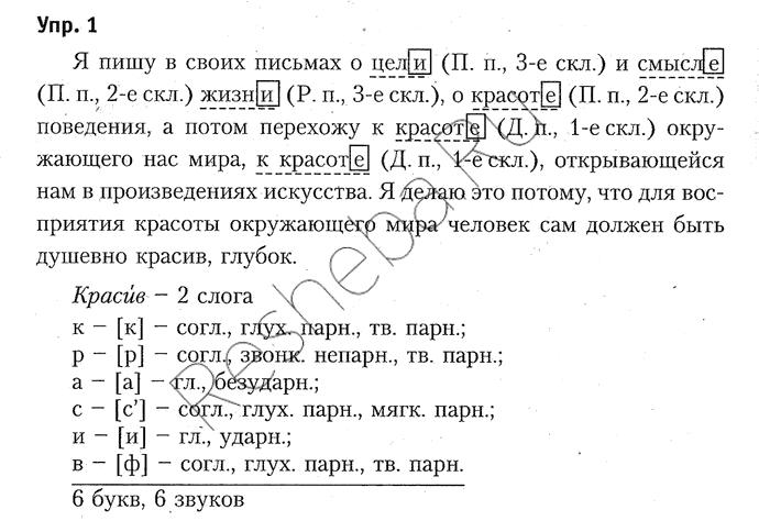 Русский язык 5 класс мурина 2017 год