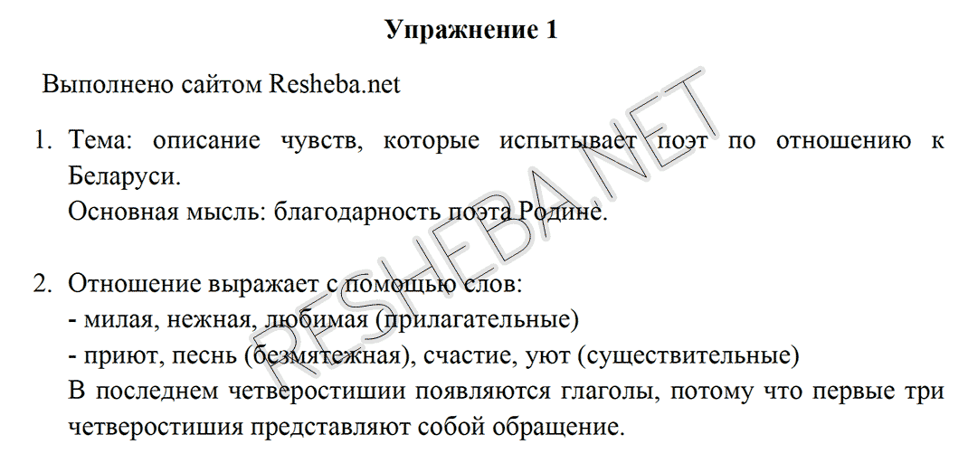 решеба по русскому языку 2019