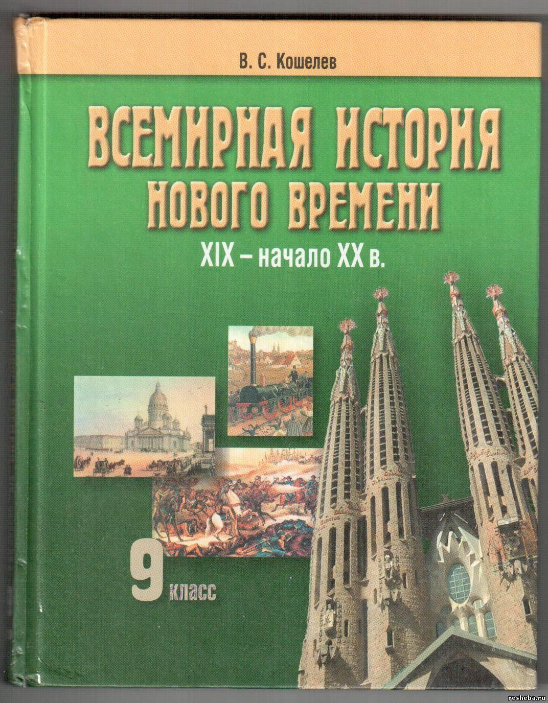 Книга по всемирной истории 9 класс в беларусии