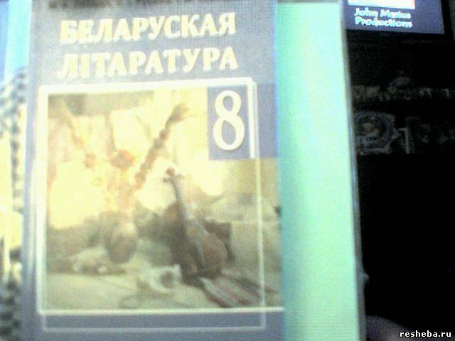 Решебники по белорусскому литературе 8 класс
