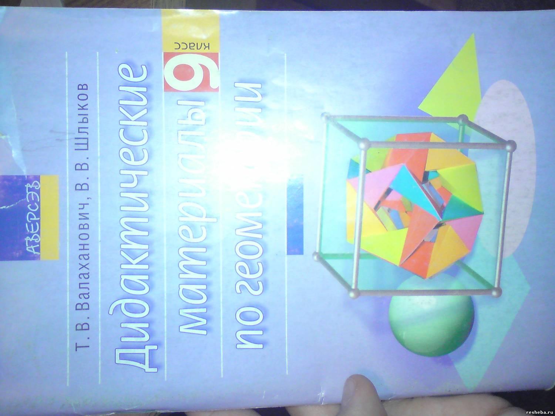 Гдз по геометрии по дидактическим материалам 10 класс