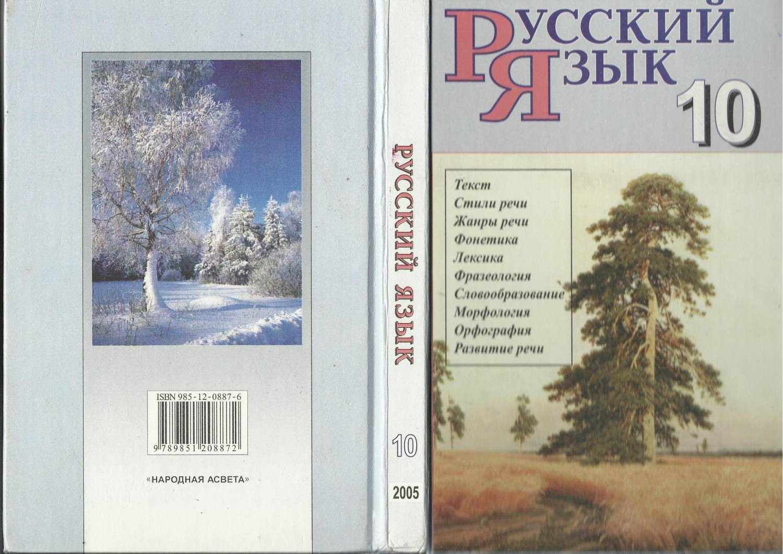 решебник к книге по русскому языку 2005 года 10 класс