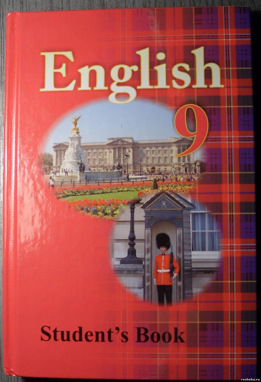 9 класс English