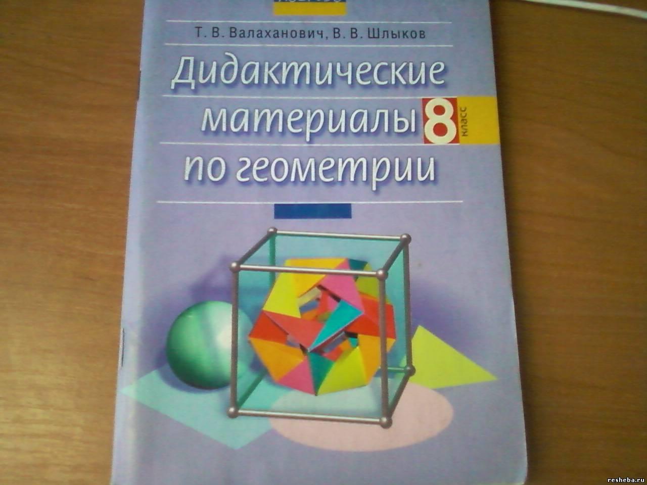 Решебник по дидактическому материалу 9