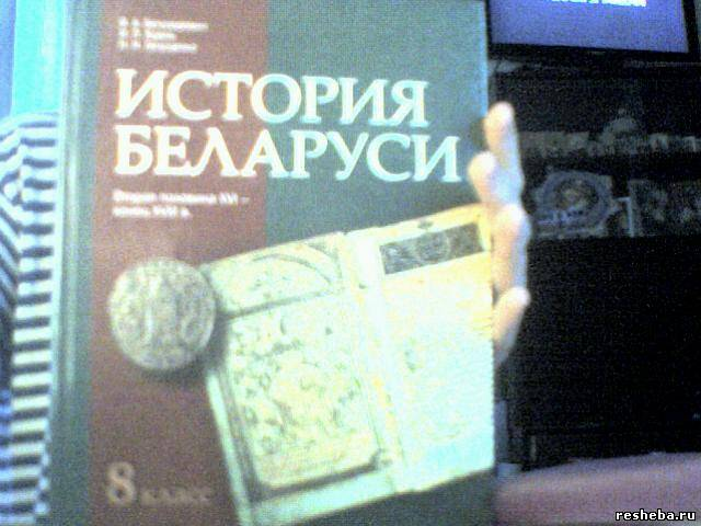 решебник по белорусской литературе 7 класс лазарук логинова
