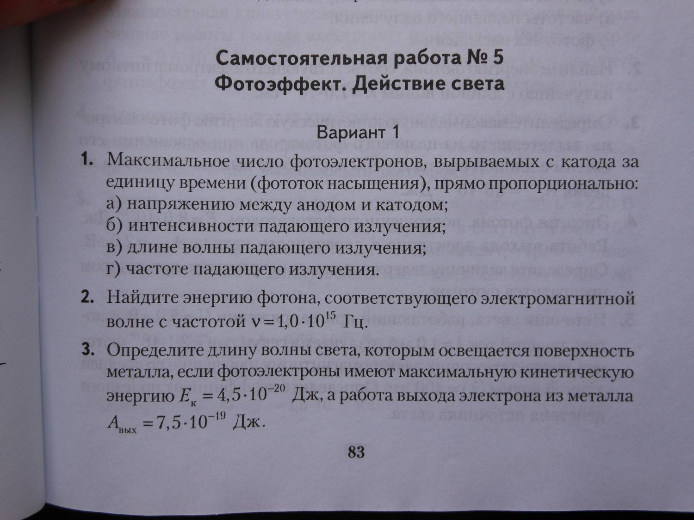 Самостоятельные работы по физике 10-11 класс