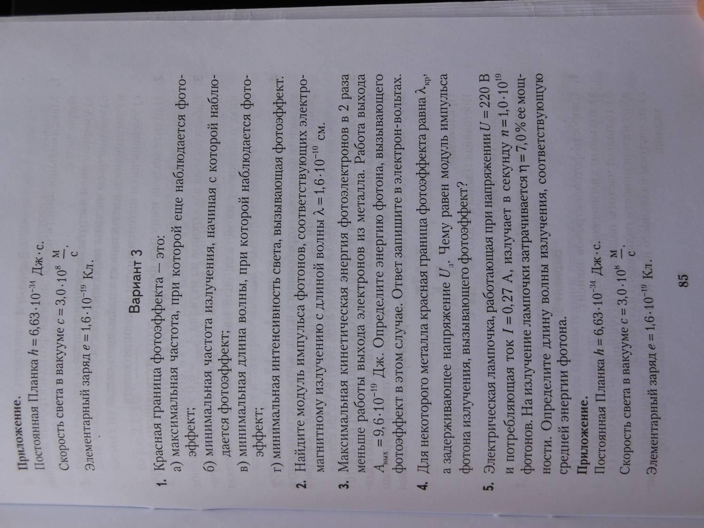 Решеба Физика Контрольные и самостоятельные работы  Прикрепления 8744339 jpg 178kb