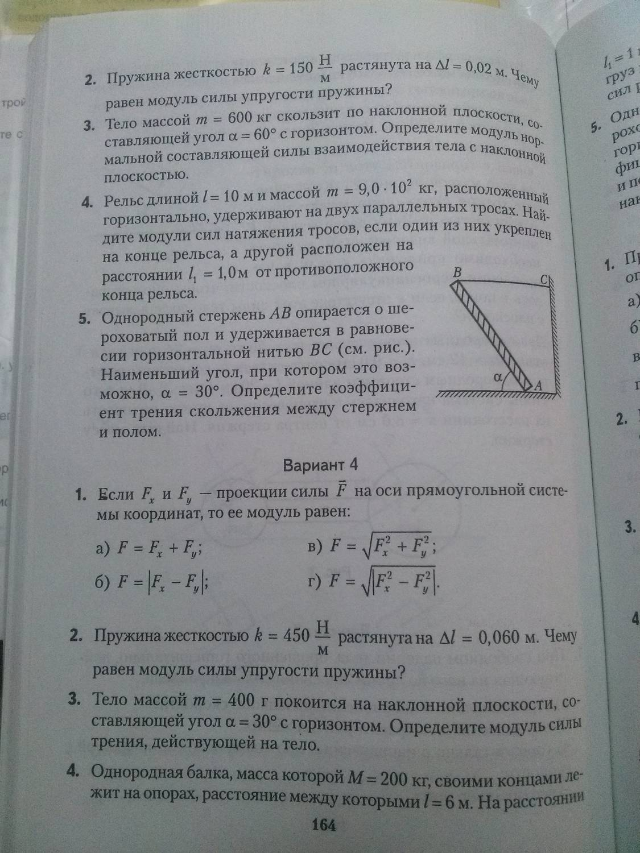 Решеба Контрольно измерительные материалы по физике Форум Сообщение отредактировал