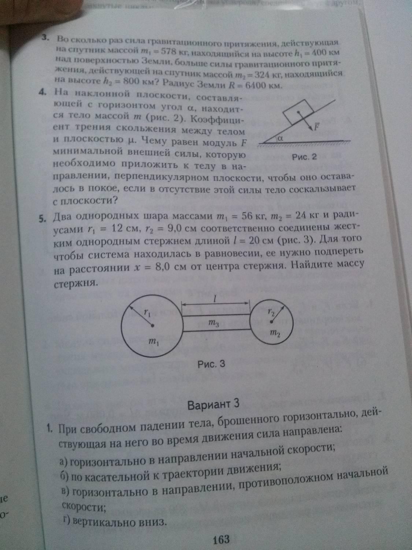 Решеба Контрольно измерительные материалы по физике Форум  0130161 jpg 208kb