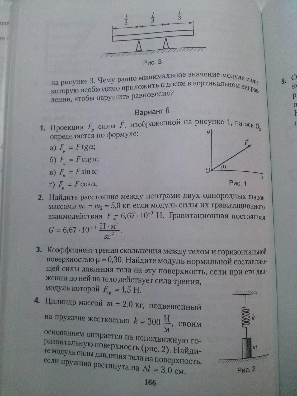 физика контрольные и самостоятельные работы 6-9 ответы