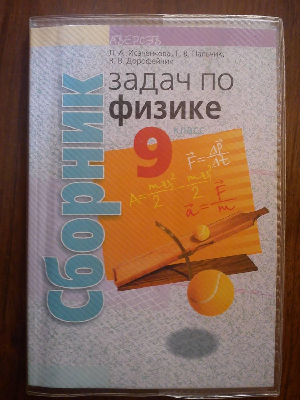 ввц решебник для сборника задач л. я. федченко 7-9 класс