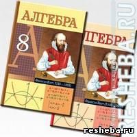 учебник алгебра 8 класс кузнецова