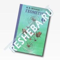 Учебник По Геометрии 10 Класс Шлыков 2013