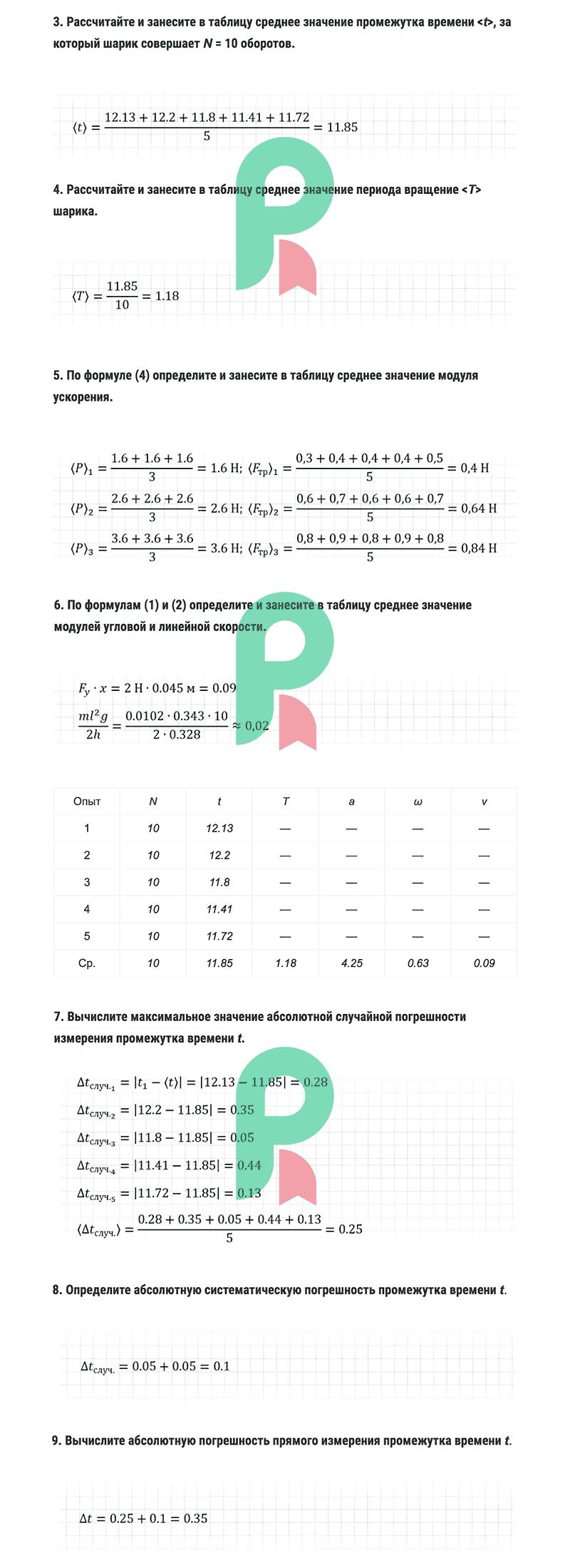 Решеба.ру 9 класс лабараторная работа